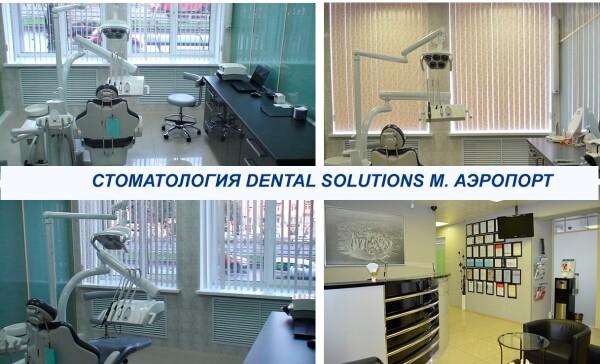 Центр дентальной стоматологии «Dental Solutions»