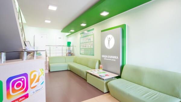 Наша Клиника, многопрофильный медицинский центр