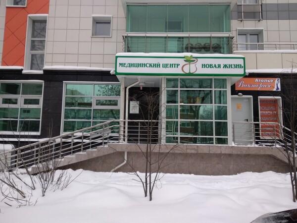 Новая жизнь, медицинский центр