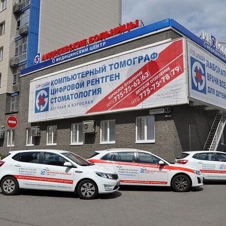 Клиника НЕБОЛИТ в Красногорске, фото №1