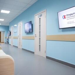Открытая клиника, фото №4