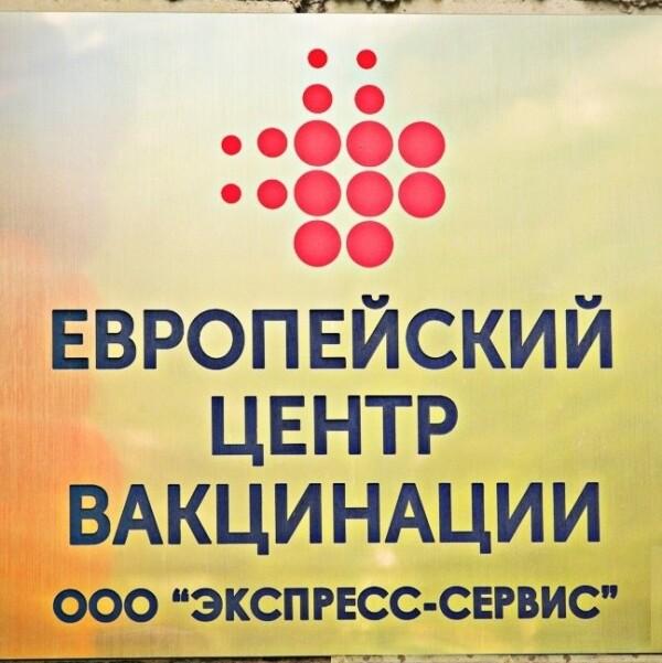 Европейский Центр Вакцинации, многопрофильный медицинский центр