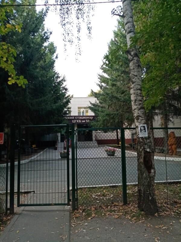 Детская больница №18