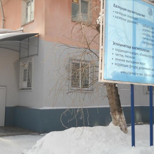 Центр лазерной медицины «Триалмед», фото №1