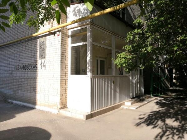 Стоматологическая поликлиника №5 на Плеханова