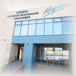 Клиника магнитно-резонансной томографии «Медарт», фото №4