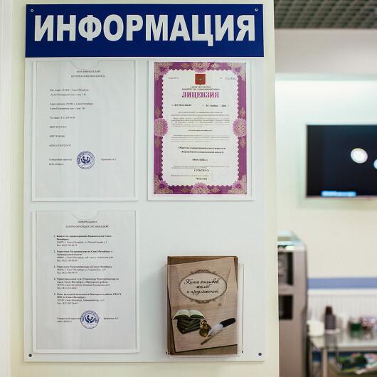 Европейский Остеопатический Центр, фото №3