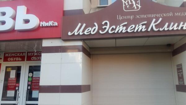 Косметология «МедЭстетКлиник»
