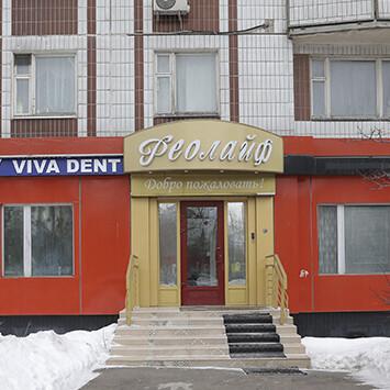 Стоматология Вивадент в Перово, фото №1