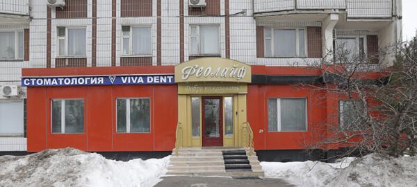 Стоматология Вивадент в Перово