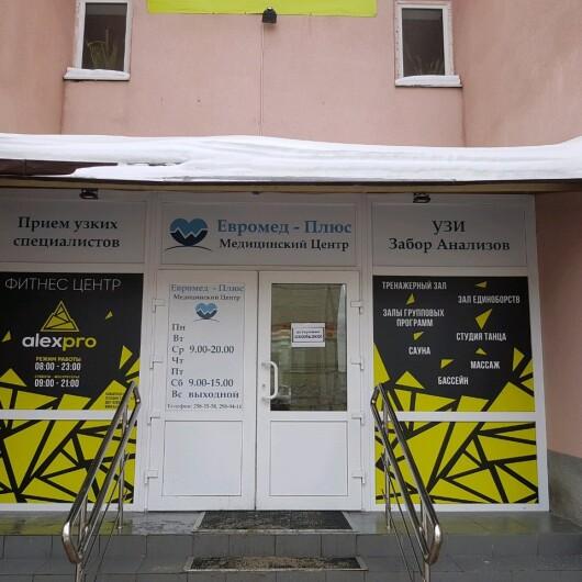 Клиника «Евромед-Плюс», фото №3