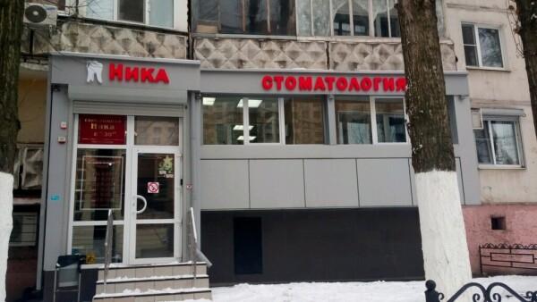 Стоматологическая клиника «Ника»