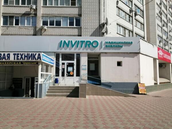 Лаборатория «Инвитро» на Николая Отрады