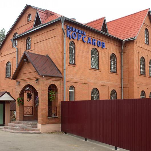 Клиника КОРСАКОВ, фото №1
