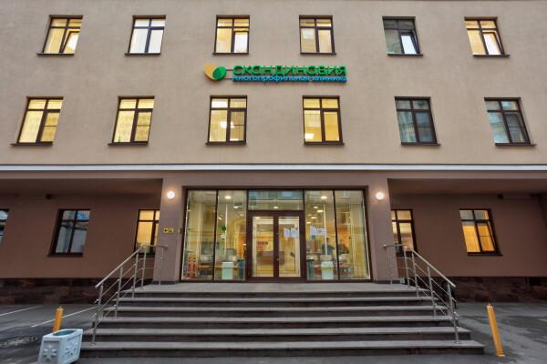 Клиника Скандинавия на Московском, 193