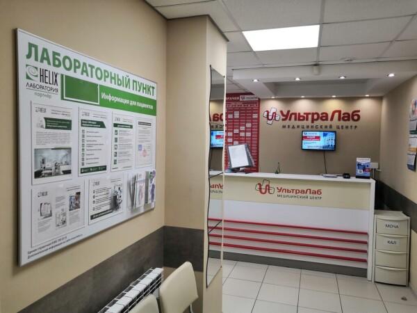 Медицинский центр УльтраЛаб на Саввы Белых