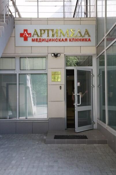 Артимеда (Artimeda), медицинская клиника
