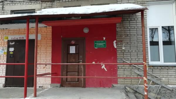 Городской муниципальный наркологический кабинет Кировского района