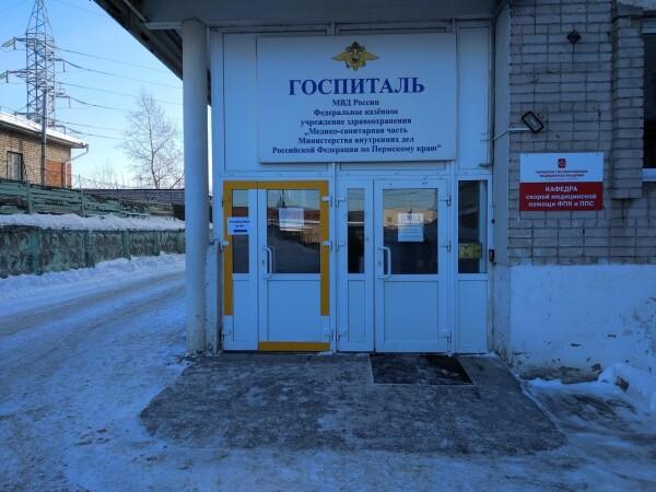 Госпиталь МСЧ МВД