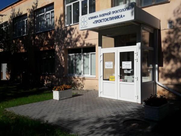 Проктоклиника, клиника лазерной проктологии доктора Завалина