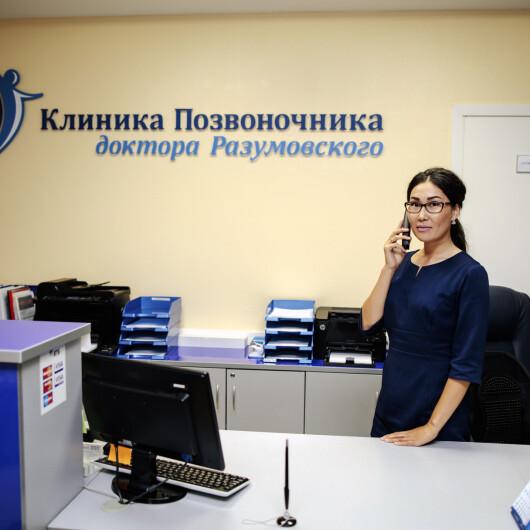 Клиника Позвоночника доктора Разумовского, фото №1