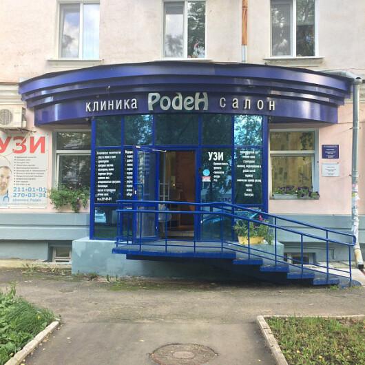 Клиника «Роден», фото №1