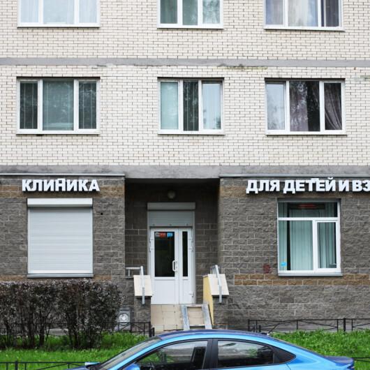 Инфант на Сизова, фото №1