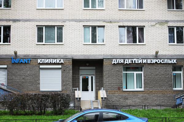 Клиника Инфант на Сизова, семейная многопрофильная клиника