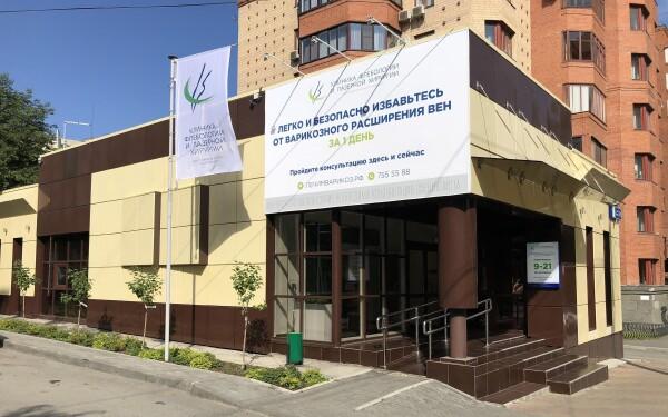 Клиника флебологии и лазерной хирургии на Пушкина