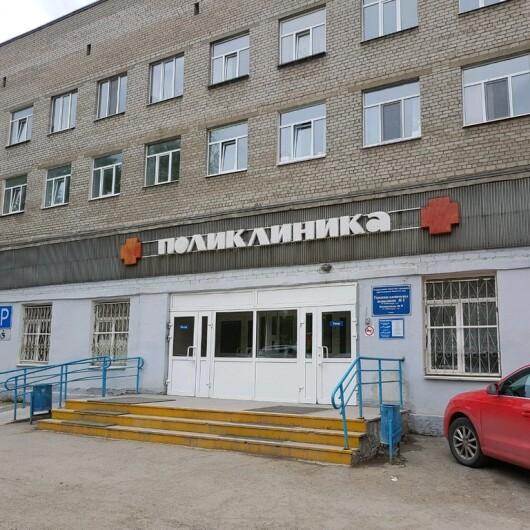 Городская поликлиника № 5, фото №1