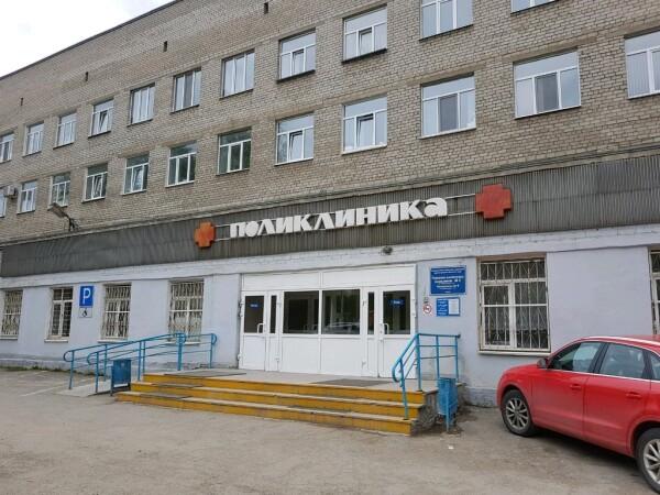 Городская клиническая поликлиника № 5
