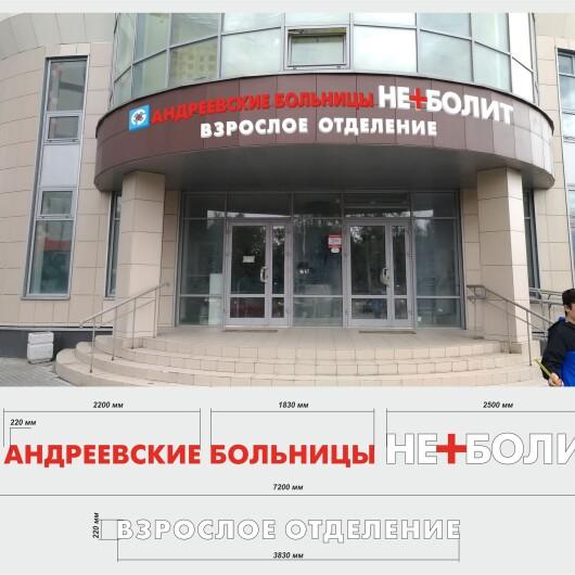 Андреевские больницы – НЕБОЛИТ, фото №3