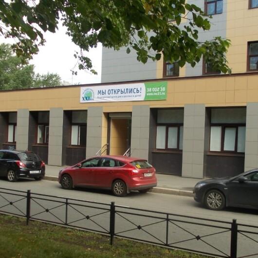 Медицинский центр XXI век (21 век) на Гастелло, фото №1