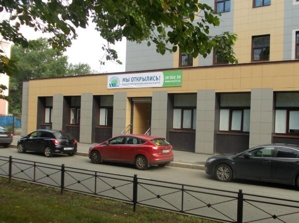 Медицинский центр XXI век (21 век) на Гастелло