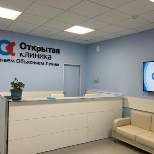 Открытая клиника на Мира, фото №4