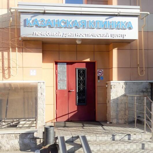Лечебно-диагностический центр Казанская клиника, фото №4