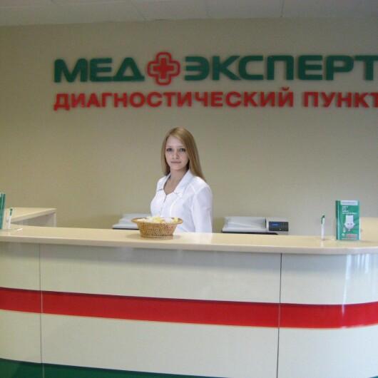 "Клиника ""Медэксперт"", фото №3"