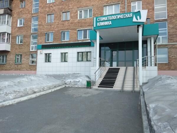 Стоматология «32 Дент» на Кирова
