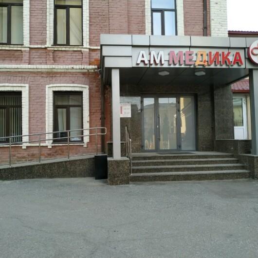 Клиника АМ Медика, фото №3