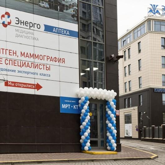 Диагностический центр Энерго на Киевской, фото №1