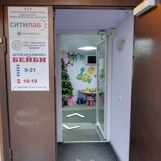 Клиника Бейби, фото №2