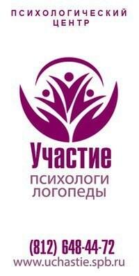 Участие, психологический центр