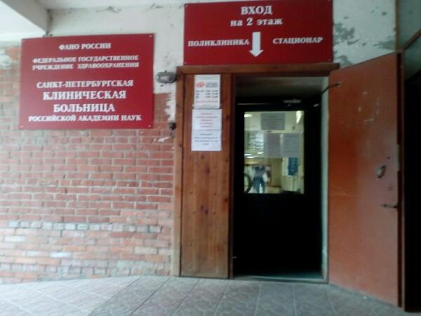 Поликлиника СПб больницы РАН