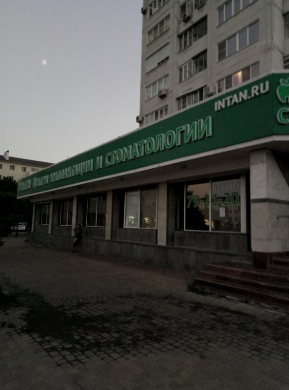 Стоматология «Интан» на Ленина