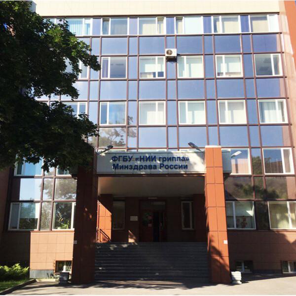 Клинико-диагностический центр НИИ гриппа Минздрава России