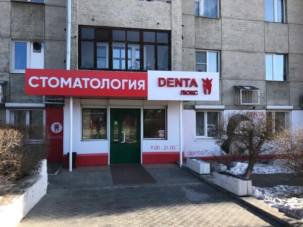 «Дента Люкс» на Журавлёва