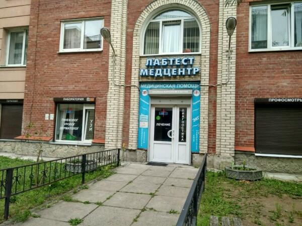 Медицинский центр ЛабТест на Кондратьевском