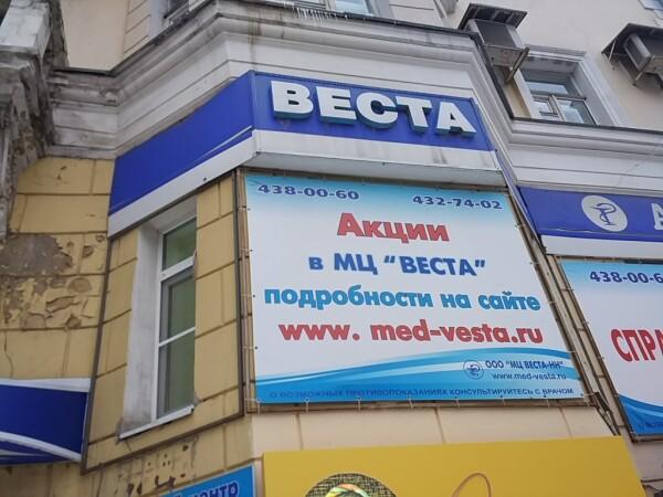Медицинский центр «Веста-НН» на Белинского