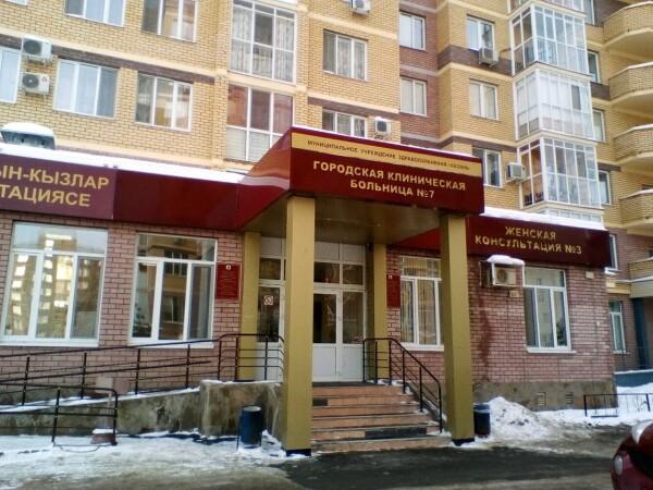 Женская консультация №3 больницы №7