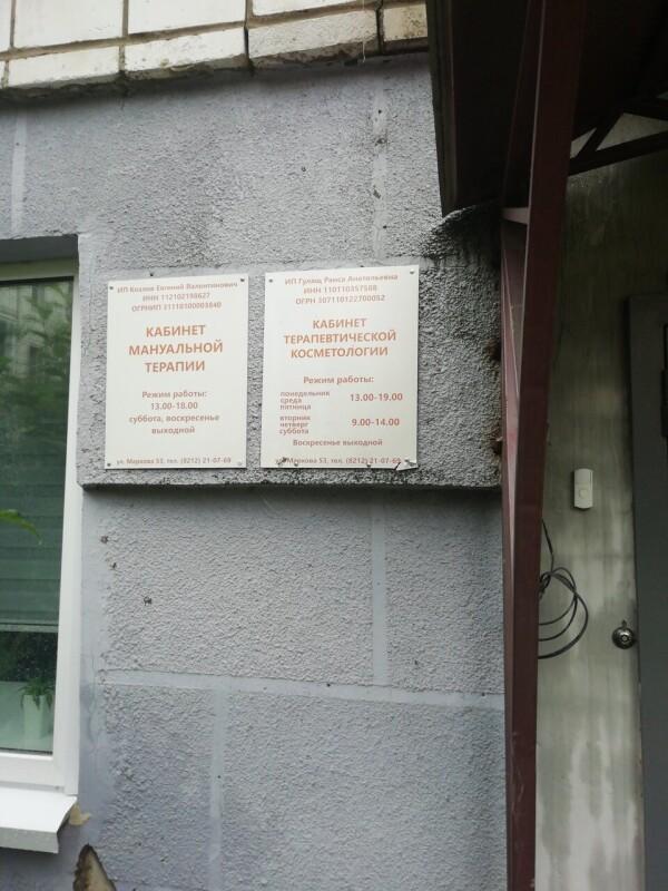 Центр косметологии «Лозанна»